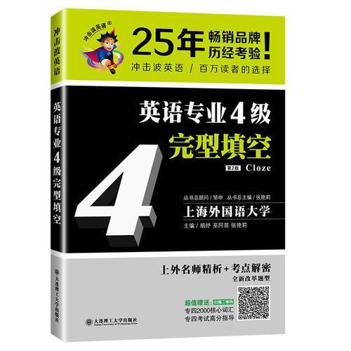 冲击波英语专业四级 英语专业4级完型填空