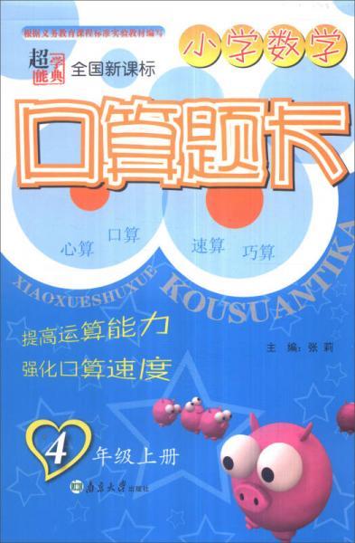 超能学典 小学数学口算题卡:四年级上册(全国新课标)