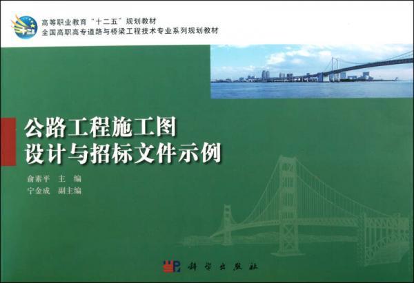 公路工程施工图设计与招标文件示例(全国高职高专道路与桥梁工程技术专业系列规划教材)