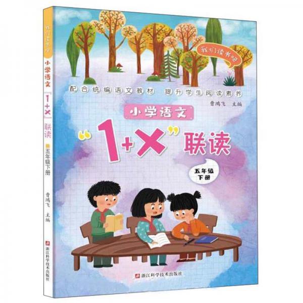 小学语文1+X联读:五年级下/我们读书吧