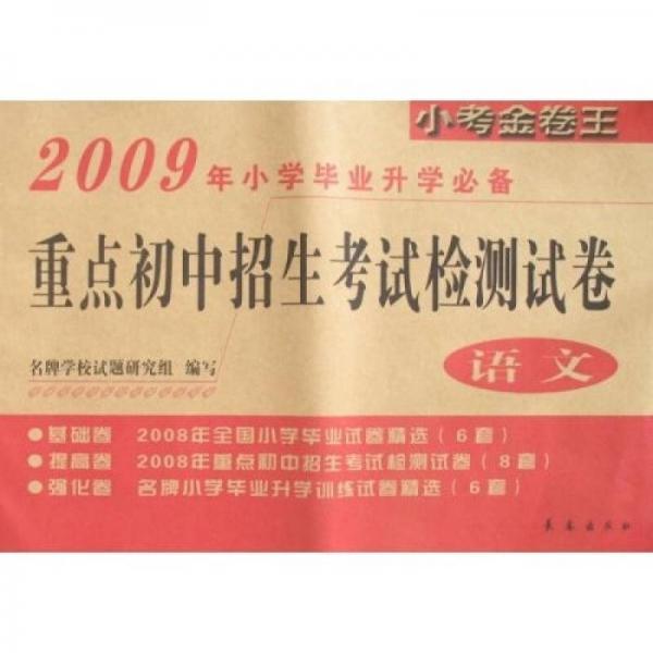 小考金卷王·2009年小学毕业升学必备重点初中招生考试检测试卷:语文