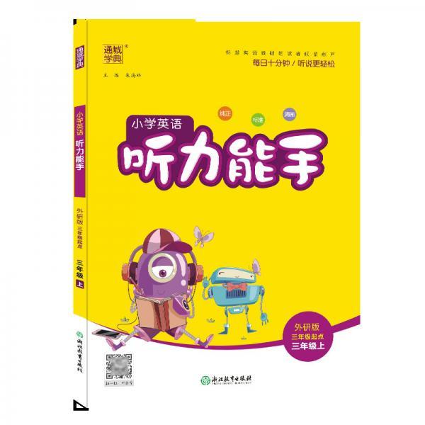 20秋英语听力能手3年级上(外研三起版)
