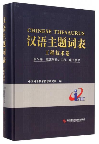 汉语主题词表:工程技术卷(第5册 能源与动力工程、电工技术)