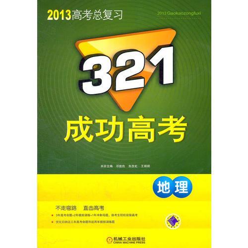 321成功高考 地理 2013版