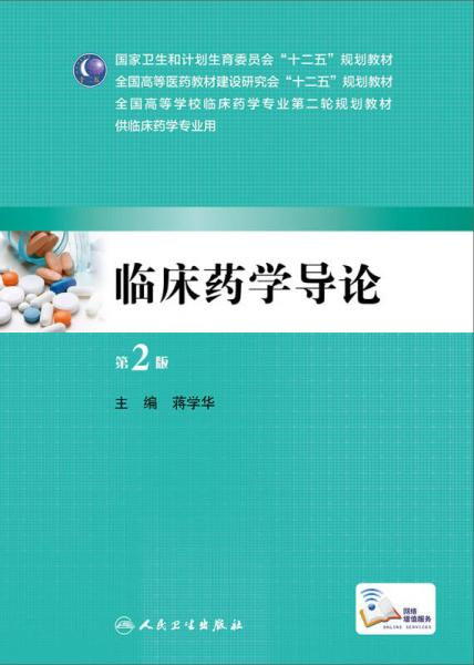临床药学导论(第2版)/全国高等学校临床药学专业第二轮规划教材