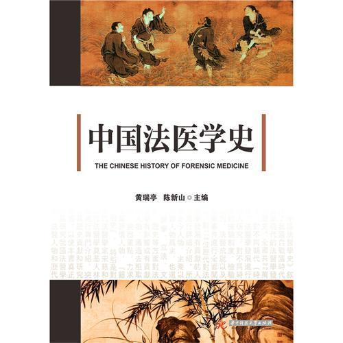 中国法医学史