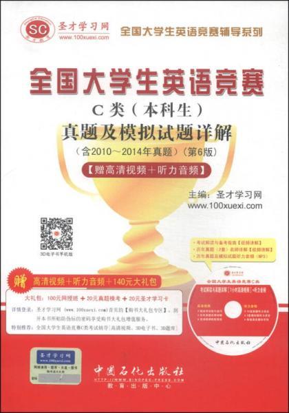 圣才教育:全国大学生英语竞赛C类(本科生)真题及模拟试题详解(第6版)