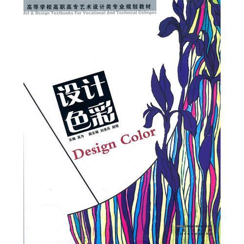 高等学校高职高专艺术设计类专业规划教材——设计色彩
