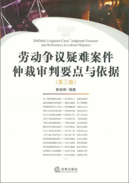劳动争议疑难案件仲裁审判要点与依据(第3版)