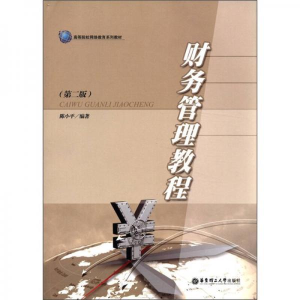 高等院校网络教育系列教材:财务管理教程(第2版)