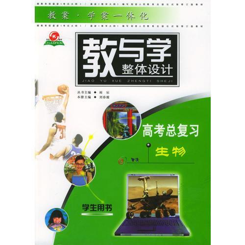 教与学整体设计--高考总复习生物(学生用书)(含单元卷)
