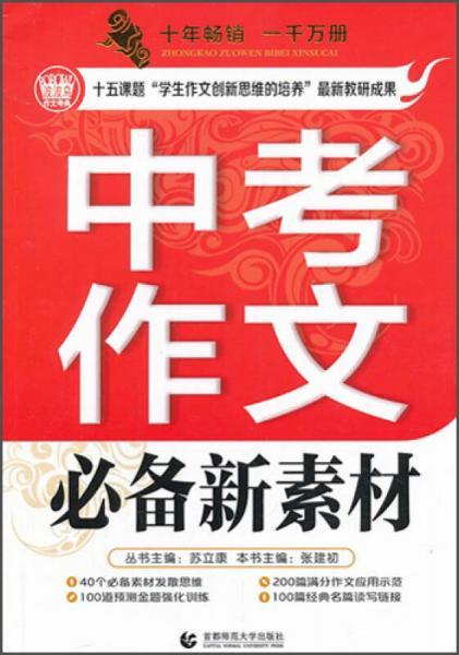 中考作文必备新素材(2013版)