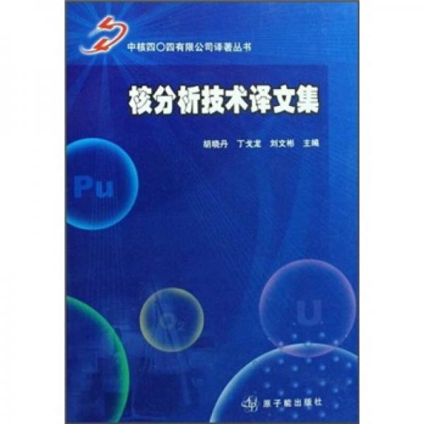 核分析技术译文集