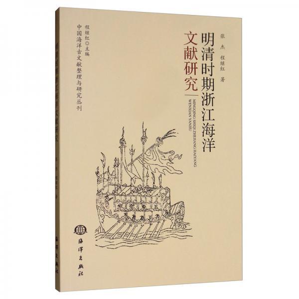 明清时期浙江海洋文献研究