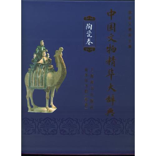 中国文物精华大辞典.陶瓷卷