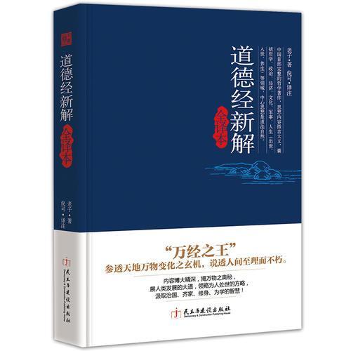 道德经新解全译本