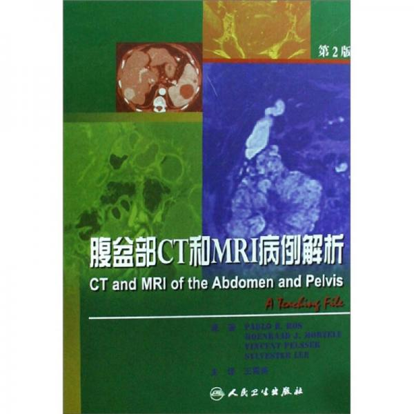 腹盆部CT和MRI病例解析(第2版)
