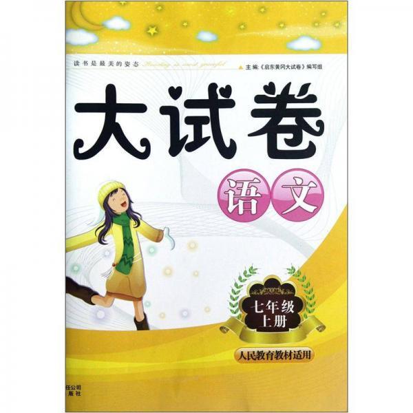 启东黄冈大试卷:语文(7年级上册)(人民教育教材适用)