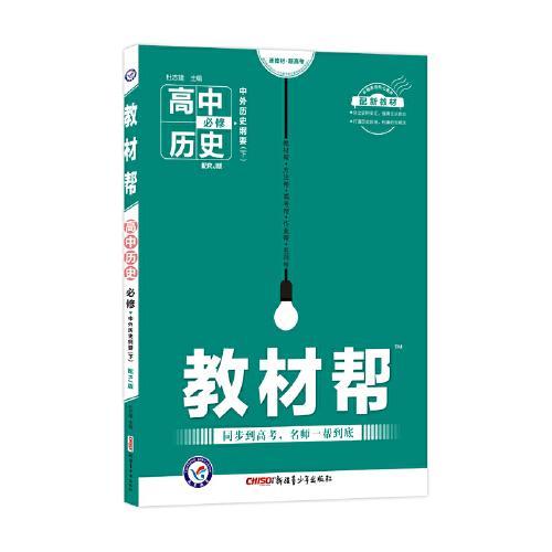 2020年教材帮 必修 下 历史 RJ (人教新教材)(中外历史纲要)北京山东天津辽宁海南适用--天星教育