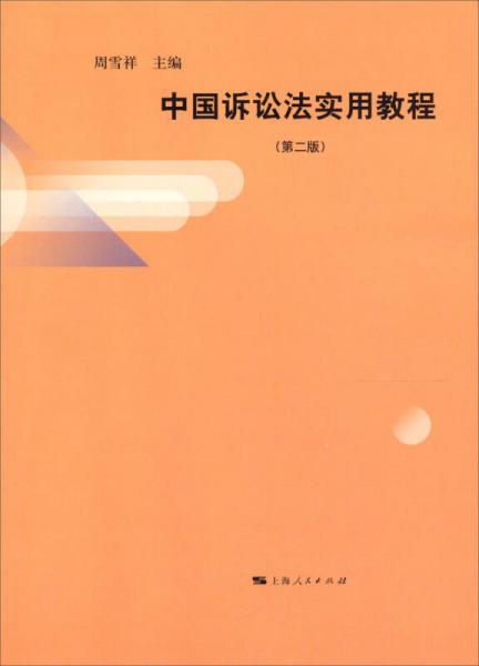 中国诉讼法实用教程(第2版)