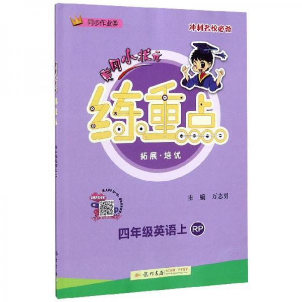 黄冈小状元练重点:四年级英语(上RP同步作业类)