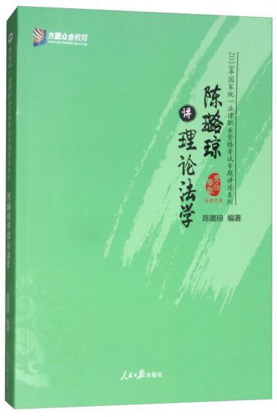 陈璐琼讲理论法学/2018年国家统一法律职业资格考试专题讲座系列