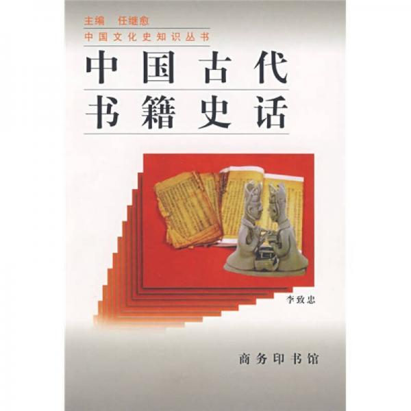中国古代书籍史话