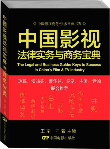 中国影视商务/法务宝典书系:中国影视法律实务与商务宝典