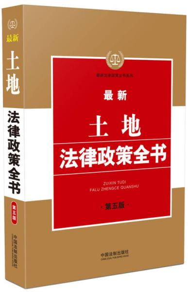 最新土地法律政策全书(第五版)