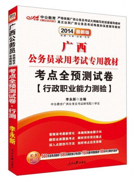 中公教育·2014广西公务员录用考试专用教材:考点全预测试卷·行政职业能力测验(新版)