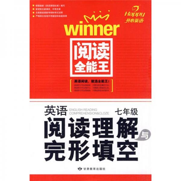 开心英语·阅读全能王:英语阅读理解与完形填空(7年级)