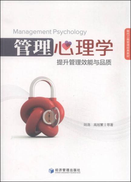 现代工商管理经典教材:管理心理学 提升管理效能与品质