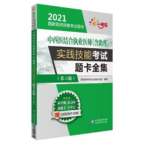 中西医结合执业医师(含助理)实践技能考试题卡全集 (第六版)(2021国家医师资格考试用书)