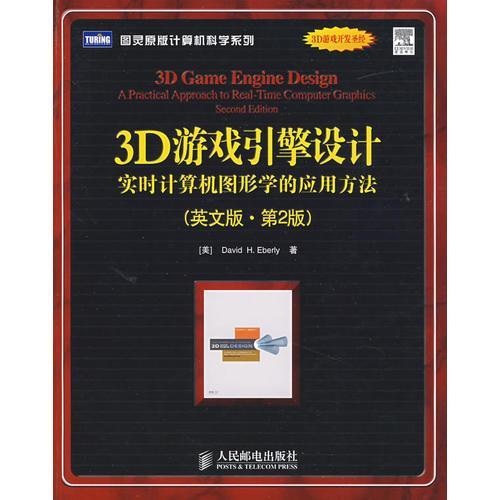 3D游戏引擎设计
