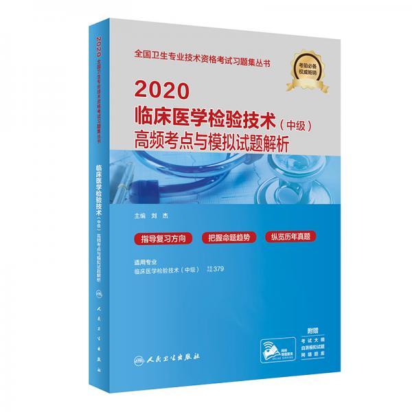2020临床医学检验技术(中级)高频考点与模拟试题解析
