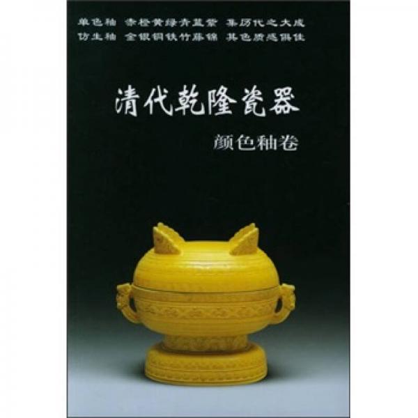 清代乾隆瓷器:颜色釉卷