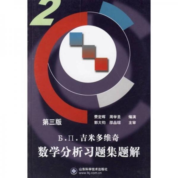 吉米多维奇数学分析习题集题解2(第3版)