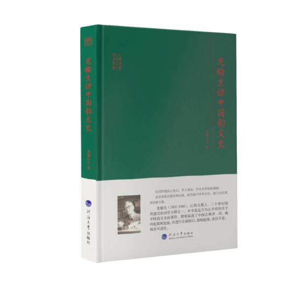 大师讲堂学术经典:龙榆生讲中国韵文史