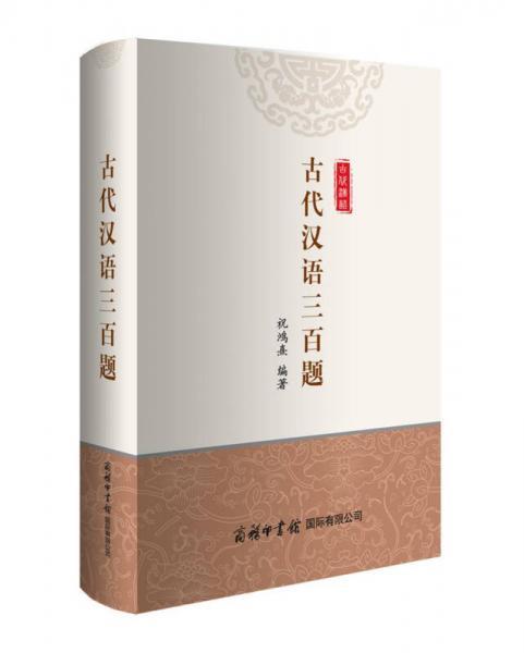 古代汉语三百题