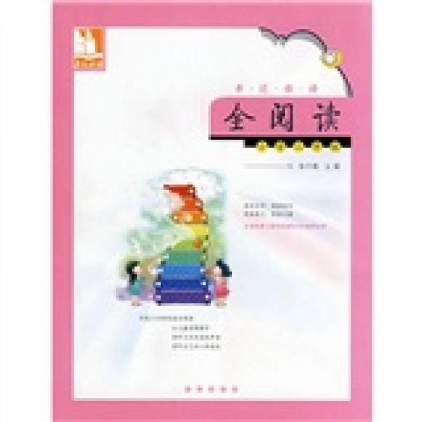 儿童阅读成长计划·亲近母语·全阅读:小学2年级(含注音)