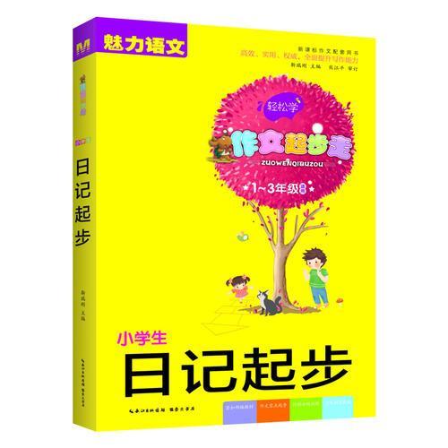 小学生日记起步 彩色注音版(1-3年级适用)新课标作文配套用书 魅力语文 作文起步走