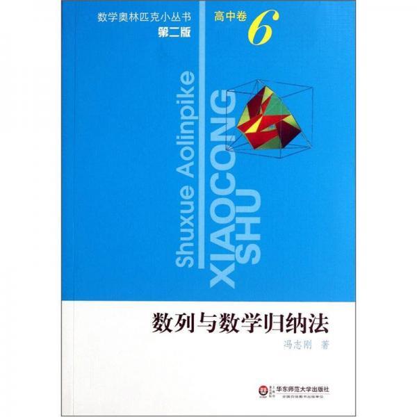 数列与数学归纳法(第2版)