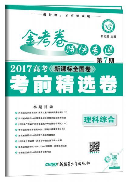 金考卷第7期·2017高考考前精选卷  理科综合--天星教育