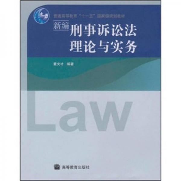 新编刑事诉讼法理论与实务/普通高等教育十一五国家级规划教材