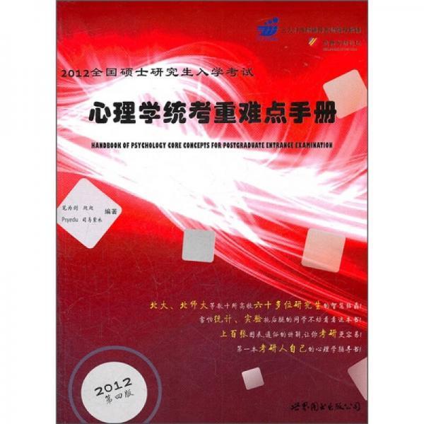 2012全国硕士研究生入学考试:心理学统考重难点手册(第4版)