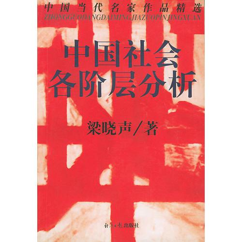 中国社会各阶层分析