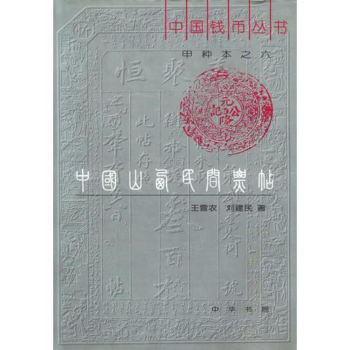 中国山西民间票贴(《中国钱币丛书》甲种本之六)