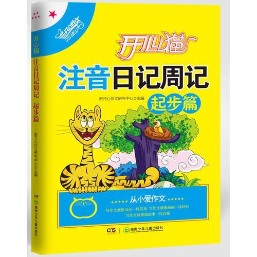 开心猫注音日记周记·起步篇