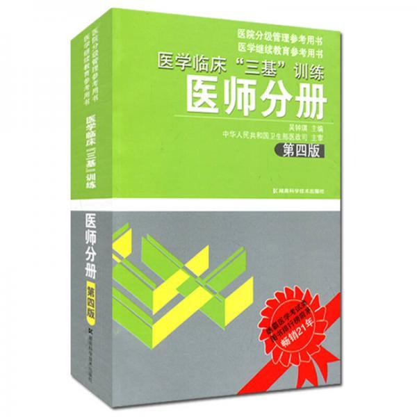 """医学临床""""三基""""训练(医师分册)(第4版)"""