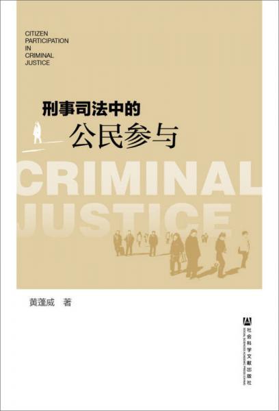 刑事司法中的公民参与